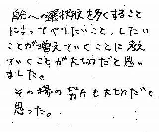 鹿島台商業コメント①