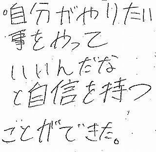 鹿島台商業コメント②