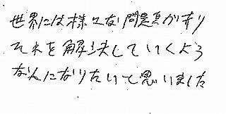 鹿島台商業コメント③
