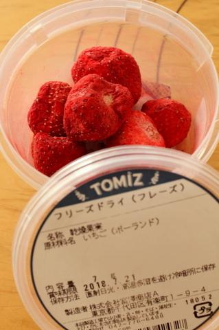 18.03.28苺ミルクロール3