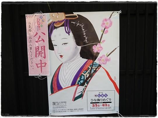 hinameguri_20180404180313d01.jpg