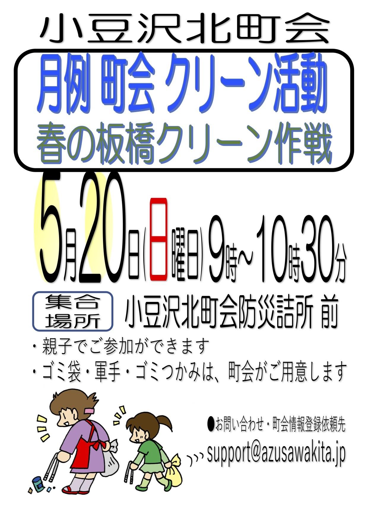2018年5月20日(日)町内クリーン活動
