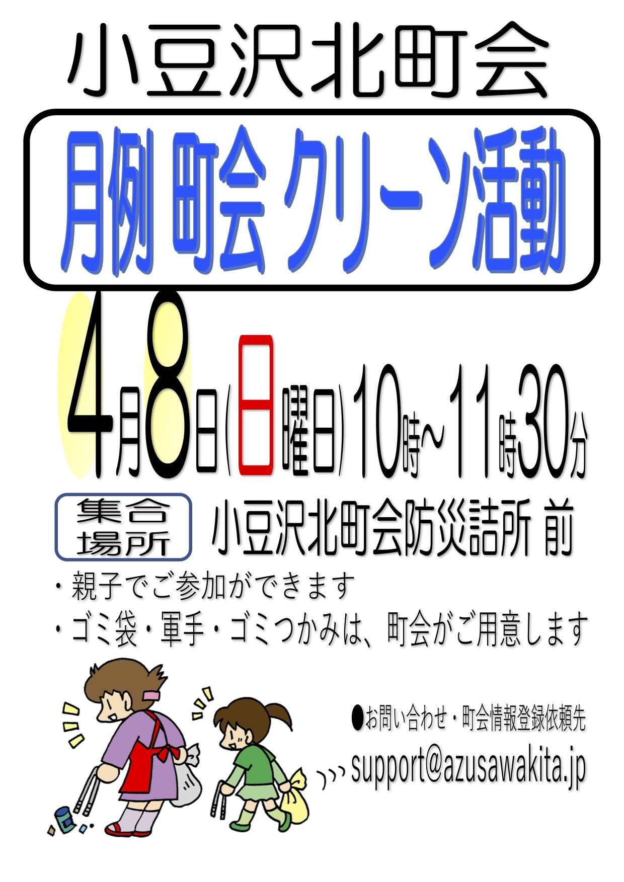 2018年4月8日(日)月例町会クリーン活動