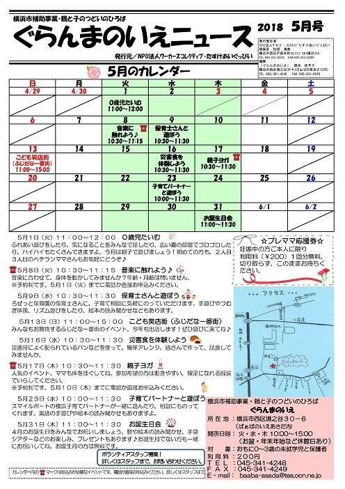 2018-5月表