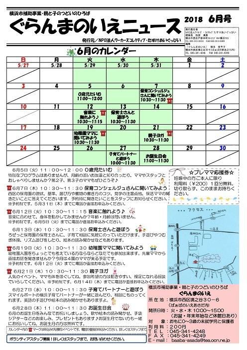 2018-6月表