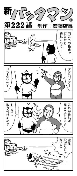 2018-04-battaman-222wa.jpg