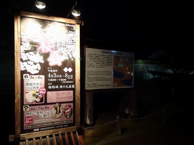 姫路城180404夜桜