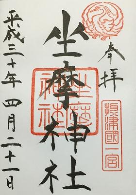180421坐摩神社御朱印