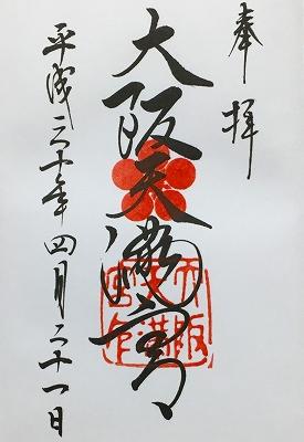 180421大阪天満宮御朱印