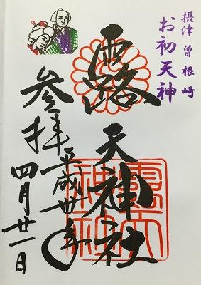 180421露天神社御朱印