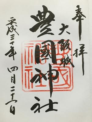 180421豊国神社御朱印