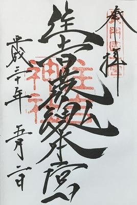 180502住吉神社御朱印