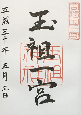 180503玉祖神社御朱印