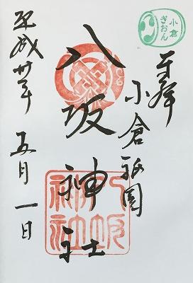 180501小倉八坂神社御朱印