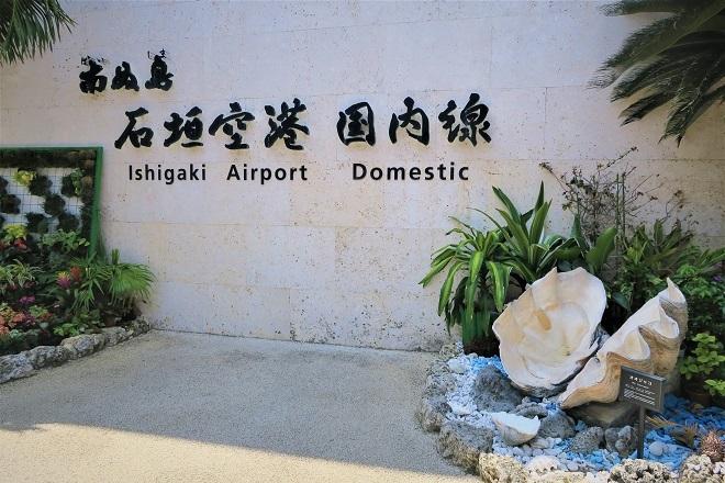 竹富島観光とDXの旅(9)