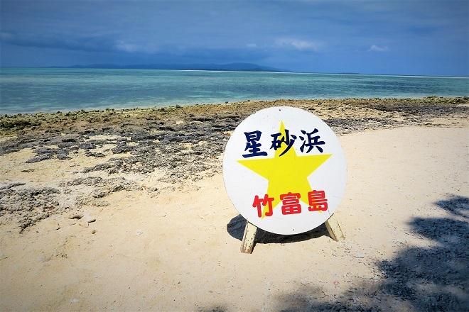 2018竹富島旅行 カイジ浜