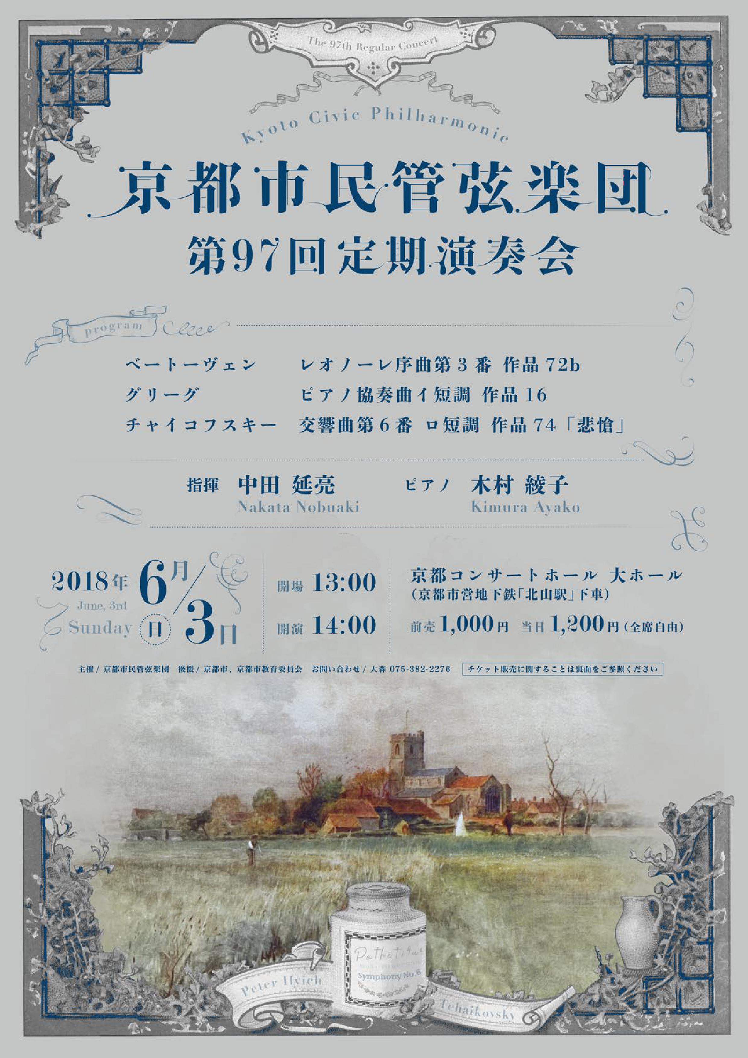 京都市民管 第97回定期のおしらせ