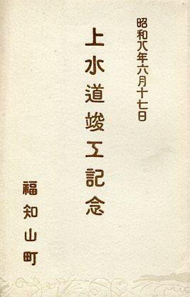 福知山上水道竣工記念001