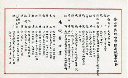 峰山線舞鶴宮津間開通記念006