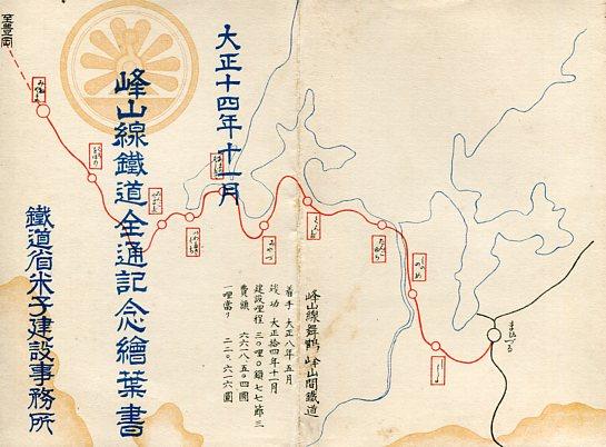 峰山線峰山線鉄道全通記念絵葉書002
