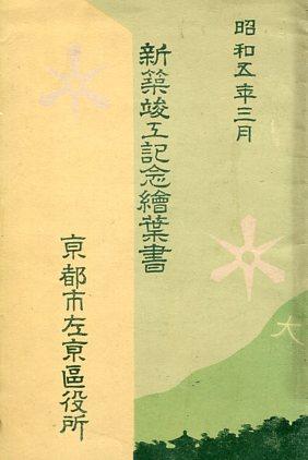 左京区役所新築竣工記念絵葉書001