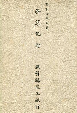 滋賀農工銀行001