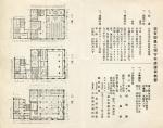 滋賀農工銀行005