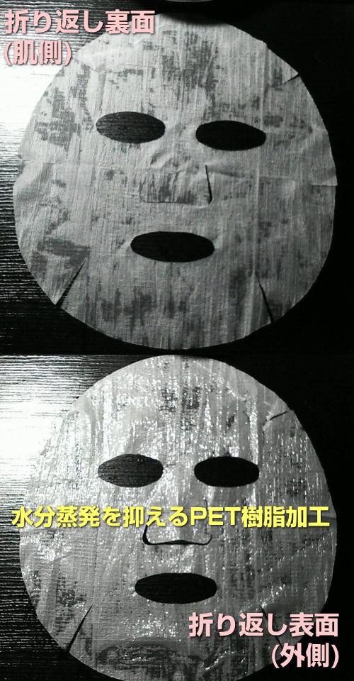 メトラッセ スペシャルマスク