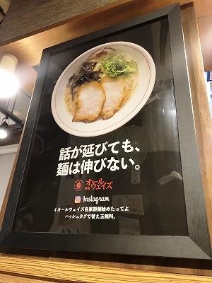 麺也オールウェイズ@長崎市