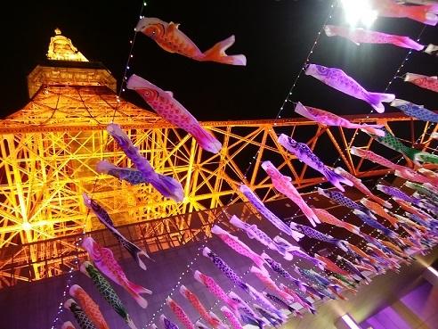 マルウシミート 東京タワー こいのぼり