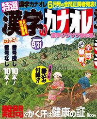 雑誌「特選 漢字のカナオレ 第6弾」表紙イラスト