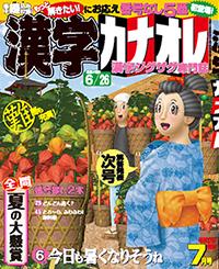 雑誌「漢字カナオレ 2018年7月号」表紙イラスト