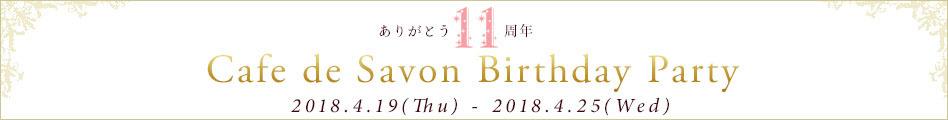 banner_birthday2018 (1)-1