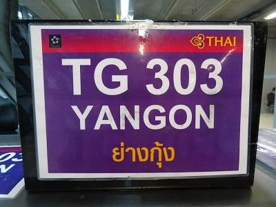 ヤンゴン (5)