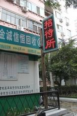 01北京ホテル周辺IMG_9386