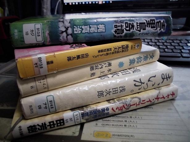 18.4.29 本「壱里島奇談」 (6)