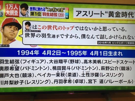 20180501ニッポンの宝50-2