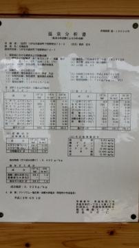 光風温泉_650