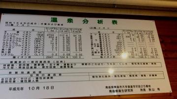 屏風山温泉_650