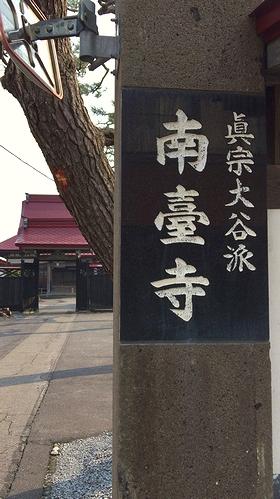 南台寺 (3)
