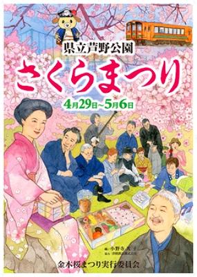 2018sakurakanagi (1)_400