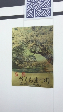弘前歩き5-6 (6)_500