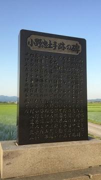 小野忠造 (8)