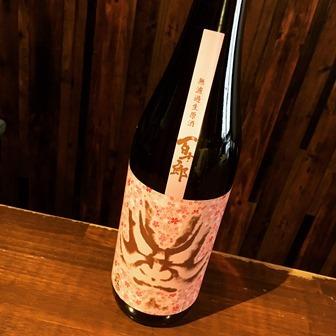百十郎 純米吟醸 無濾過器原酒 桜version