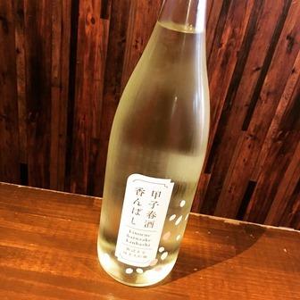 甲子 春酒 香んばし 純米大吟醸