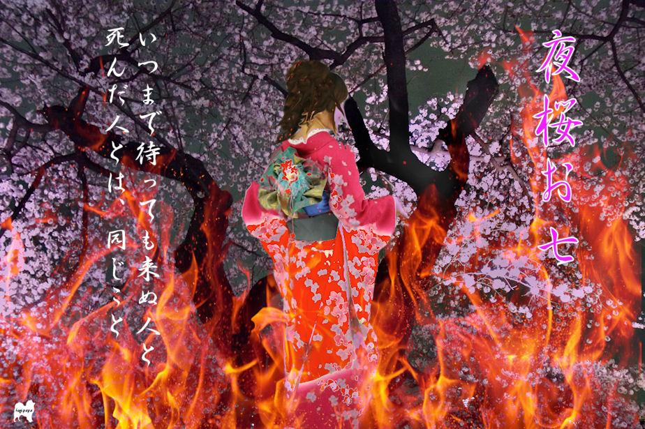 夜桜お七 合成 ♪