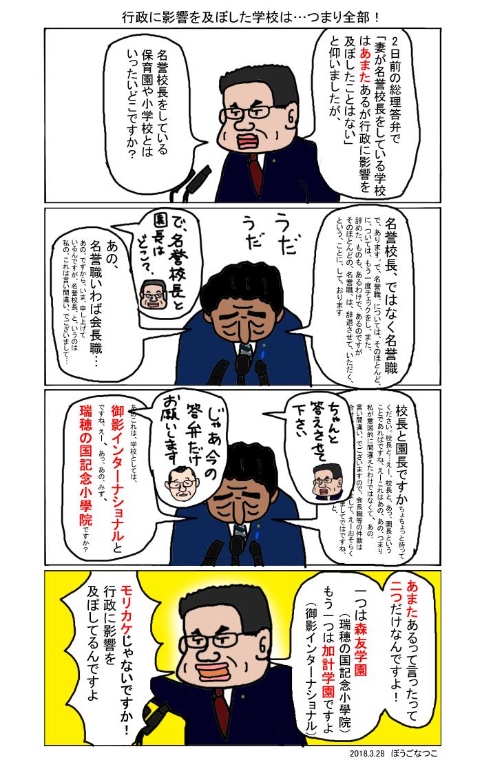 20180328昭恵の名誉校長
