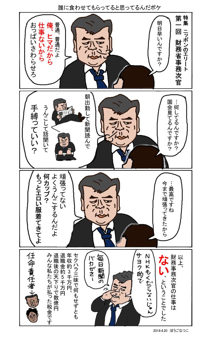 20180420財務省事務次官