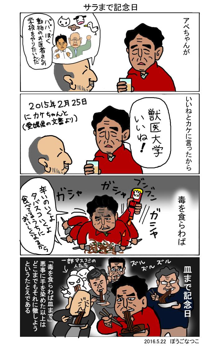 20180522アベカケ記念日