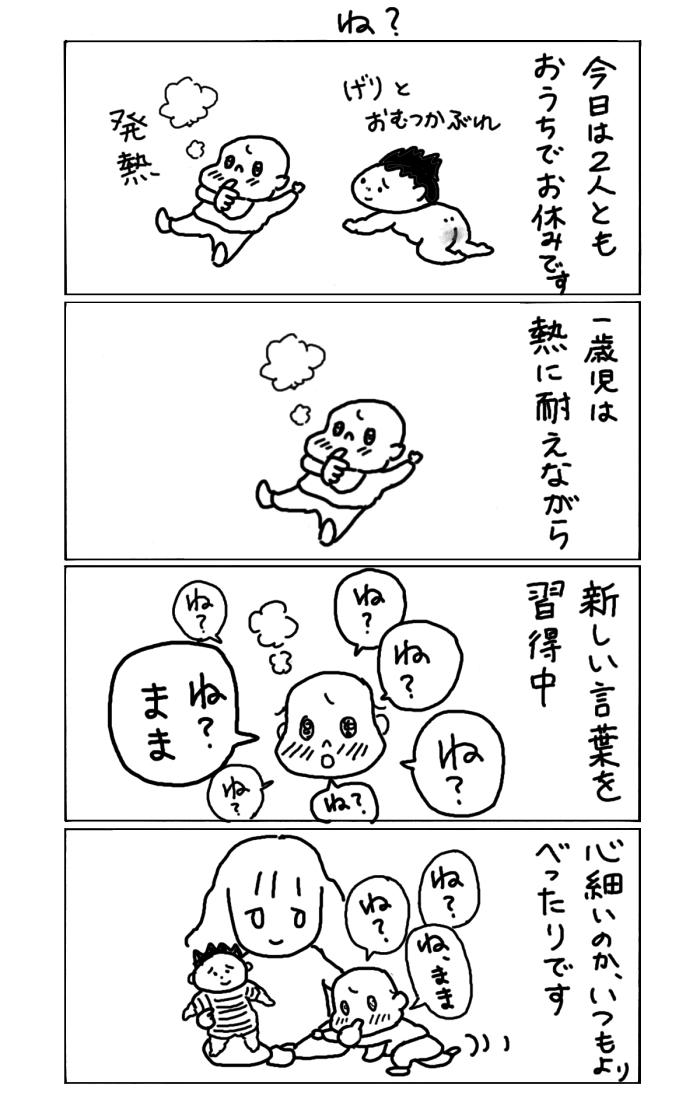 enishi20180418-1.jpg
